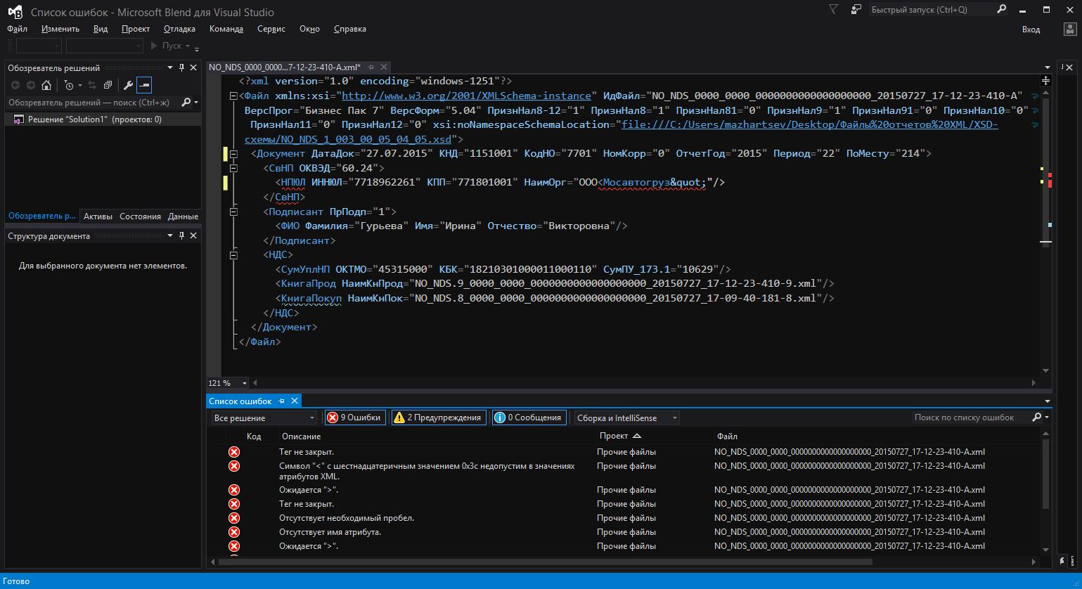 Проверка xml файла по xsd схеме
