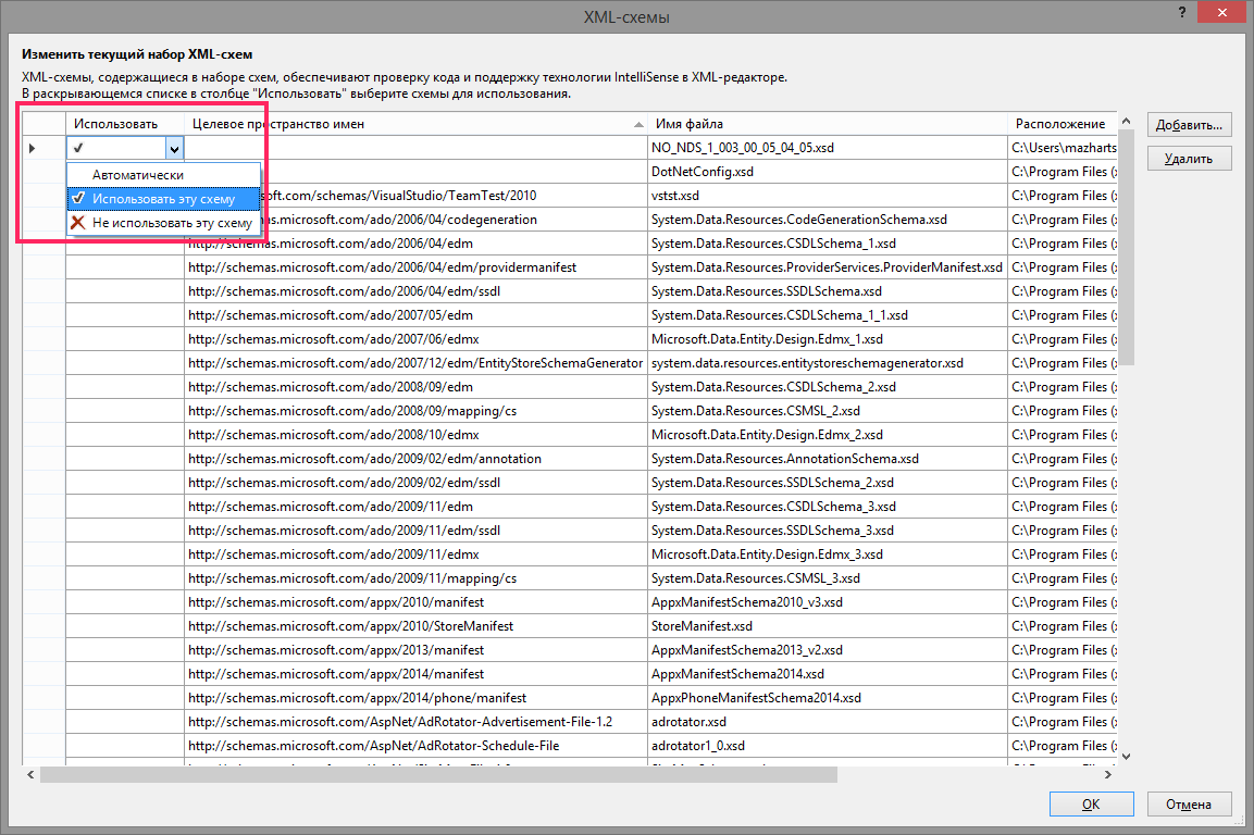бесплатная программа для файлов xsd