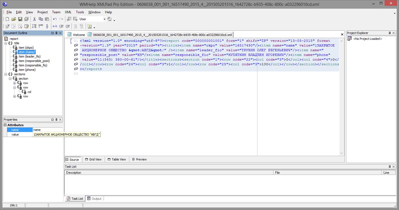 Как сделать файл выгрузки xml из 1с