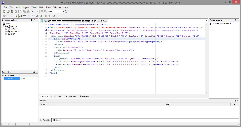 Скачать бесплатно программу для xsd файлов
